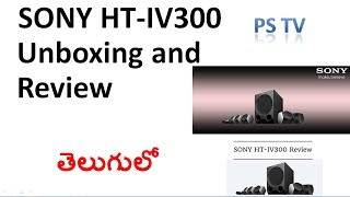 Sony HT-IV300 5.1 Home theatre unboxing and review in telugu