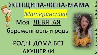 Моя ДЕВЯТАЯ беременность и роды ДОМА! Женщина-Жена-Мама Канал Лидии Савченко