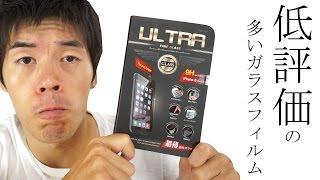 低評価の多いiPhone6 PLUS用ガラスフィルム買ってみた! thumbnail