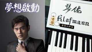 周杰倫 Jay Chou - 夢想啟動 Meng Xiang Qi Dong [鋼琴 Piano - Klafmann]