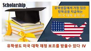 유학생들에게 가장 많은 장학금을 지급하는 미국 대학 순…
