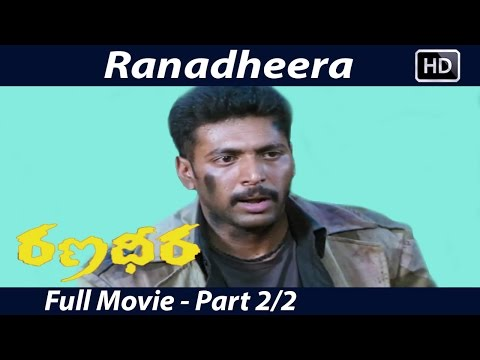 Ranadheera Telugu Latest Full Movie Part 2/2 | Jayam Ravi, Saranya Nag | Sri Balaji Video