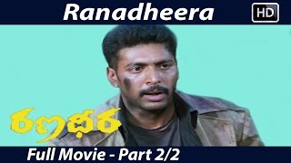 Ranadheera Telugu Full Movie Part 2/2 | Jayam Ravi, Saranya Nag | Sri Balaji Video Thumb
