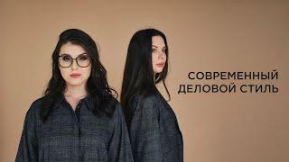 СОВРЕМЕННЫЙ ДЕЛОВОЙ СТИЛЬ костюм женский одежда каталог женская одежда