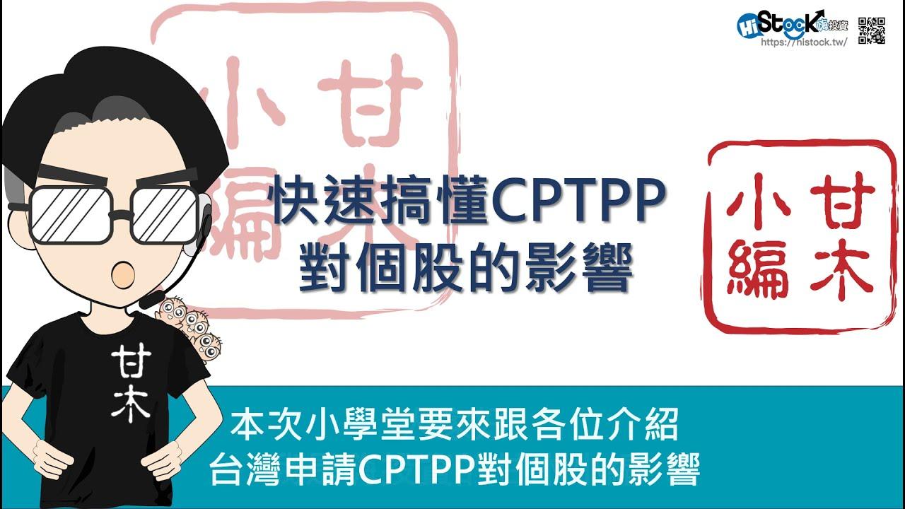 快速搞懂CPTPP對個股的影響