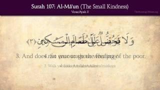 Quran: 107. Surah Al-Ma'un (The Small Kindness): Arabic and English translation HD