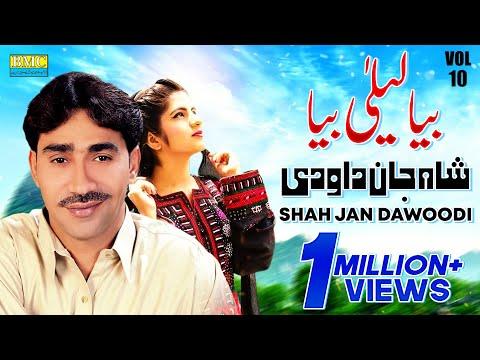 Beha Lila Beha   Muslim Hamal   Shah Jan Dawoodi  ...
