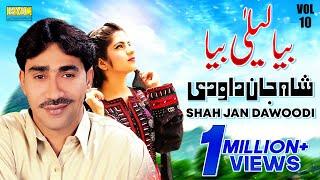 Beha Lila Beha | Muslim Hamal | Shah Jan Dawoodi | Vol 10 | Balochi Song | Balochi World