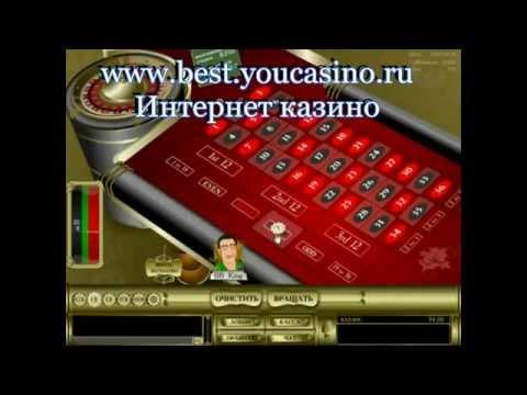 Как выиграть в рулетку, интернет казино на деньги