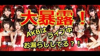 【大暴露】AKB48の小笠原茉由&伊豆田莉奈がライブ中『お漏らし!!』