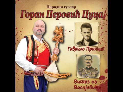 Горан Перовић Цуца - Гаврило Принцип