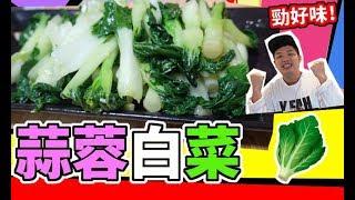 蒜蓉炒白菜 食譜 - 家常菜 |   好好食 好好味 簡單易做【我要做廚神】