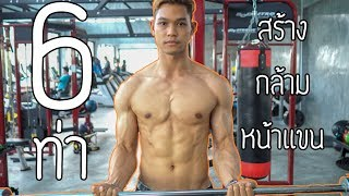 6 ท่าสร้างกล้ามหน้าแขน [ฺBiceps Workout]