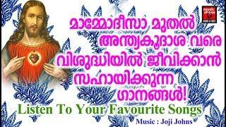 മാമ്മോദീസാ മുതൽ അന്ത്യ കൂദാശാ  വരെ # Christian Devotional Songs Malayalam 2019 # Hits Of Joji Johns