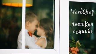 WorkShop: kids wedding, Детская Свадьба
