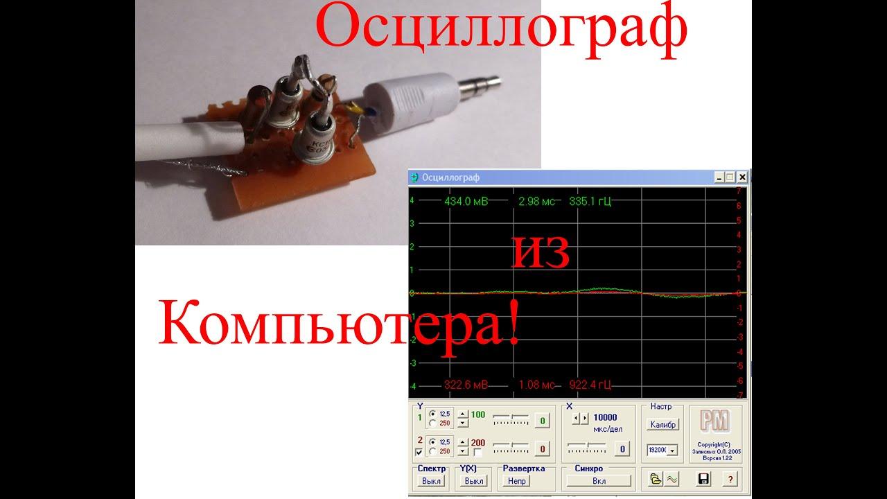 Программа осциллограф для ноутбука скачать