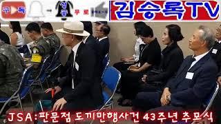 JSA 판문점 도끼만행 당시 중대장 김문환 축사 201…