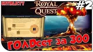 Фото Royal Quest   ГОЛДсет за 300 и как у меня бомбонуло