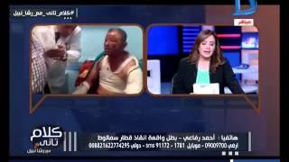 برنامج كلام تانى مع رشا نبيل حلقة652016