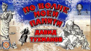 Давид Тухманов - По волне моей памяти (Альбом 1976)