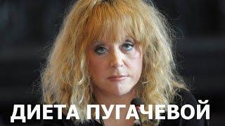 Диета Аллы Пугачевой больше не работает