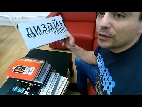 Книги по дизайну. 3D Max