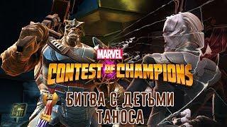 Marvel: Битва Чемпионов - Битва с Детьми Таноса (ios) #124