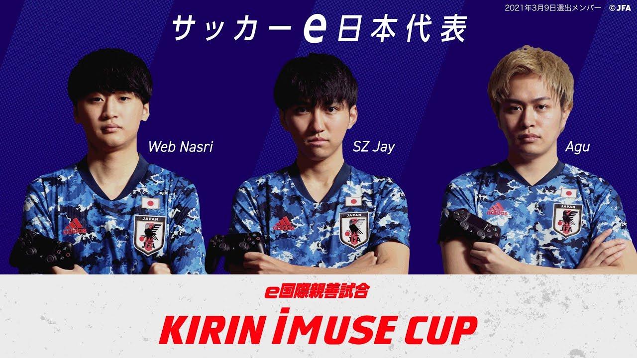 キリン企業広告 サッカーe日本代表 国際親善試合「KIRIN iMUSE CUP」予告ムービー