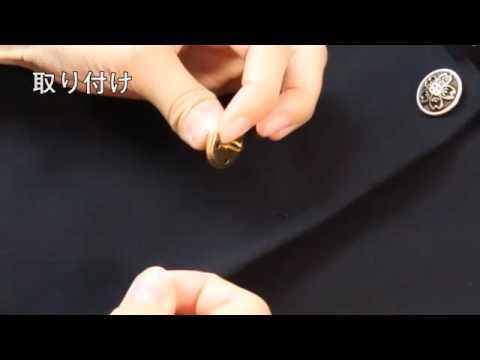 トンボ学生服【How-to動画】チェンジボタン