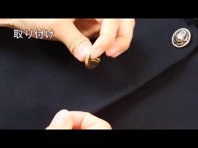チェンジボタン(付けはずし)