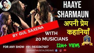 Haaye Sharmaun I Mera Gaon Mera Desh I Bollywood Songs I Laxmi Chhaya I Lata I Gul Saxena