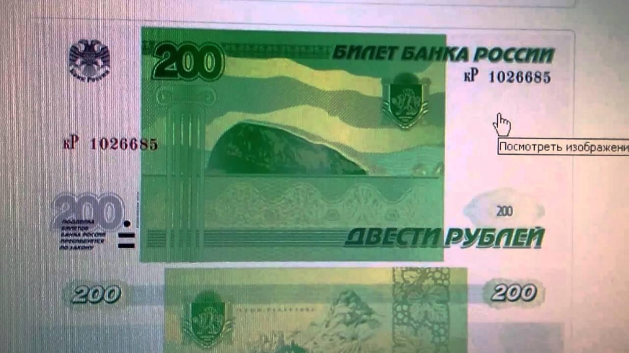 фото новых купюр валюты россии светлому христианскому