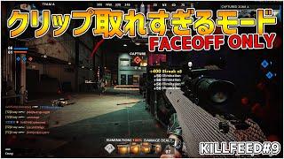 【CoD:BOCW】FACEOFFが神すぎる / FACE OFF is GOD【Killfeed#9】