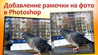 Добавление рамочки на фото в Photoshop