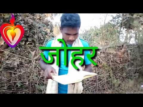 Ho Munda comedy video 2019