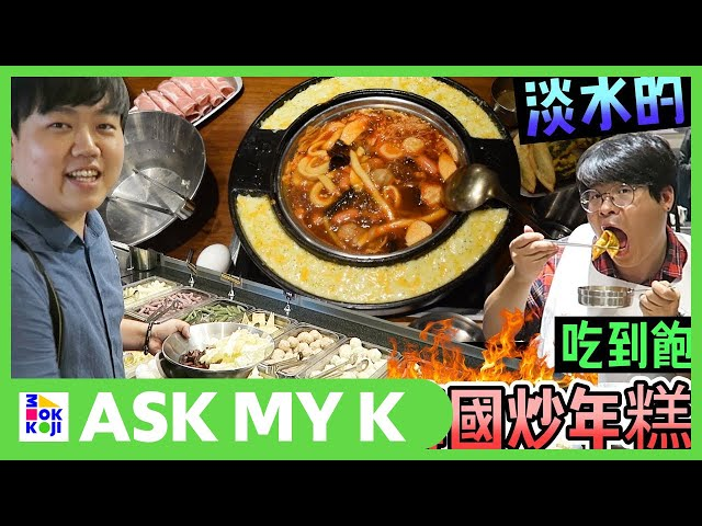 Ask My K : 韓國歐巴/韩国欧巴 Korean Brothers - Stir fried Korean tteokbokki, which is full in Danshui!