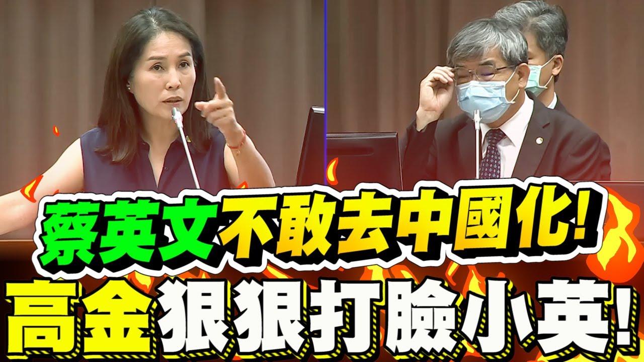 蔡英文不敢去中國化?高金素梅重話打臉!官員無法辯駁!立法院質詢現場-比特王出任務