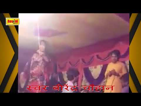 birendra chauhan budha byas ka new bhojpuri dugola song 2017 || roshni music present