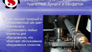 видео Бизнес на производстве бумажных и влажных салфеток: оборудование, технологии, сырье