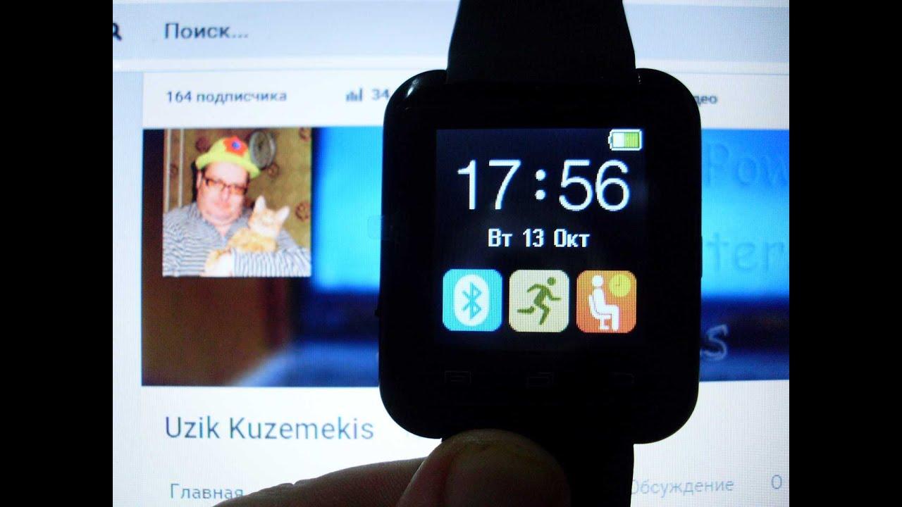 Смарт часы u8 (smart watch u8) одна из самых бюджетных моделей среди популярных умных часов. Однако низкая стоимость этого гаджета не.