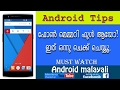 How to solve 'Storage Running Out of memory, Problem in Android Malayali