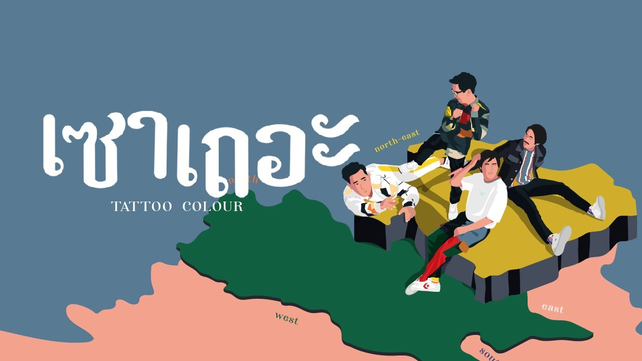 TATTOO COLOUR - เซาเถอะ [Official Lyric Video]