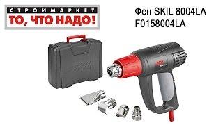Фен SKIL 8004LA F0158004LA - строительный фен купить, SKIL фен технический купить