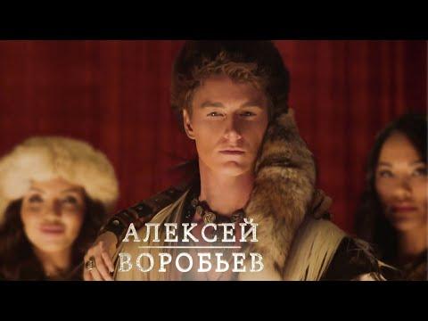 Алексей Воробьев - Мама я танцую (8 января 2021)
