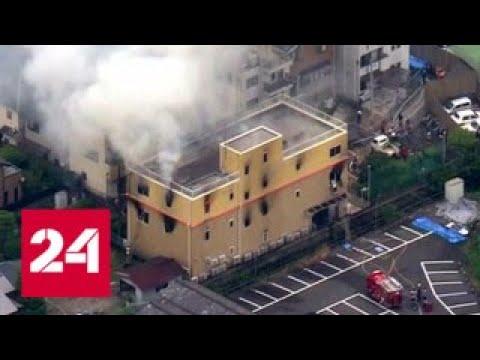 Жертвами поджога студии аниме в Японии стали 12 человек