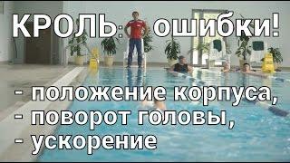 видео Обучение плаванию. Спортивно-оздоровительные группы