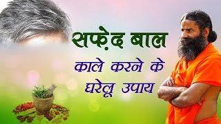 सफेद बाल काले करने के घरेलू उपचार   Swami Ramdev