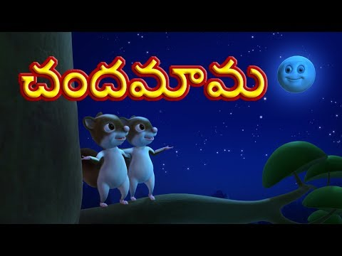 Chandamama Chandamama | Telugu Rhymes for Children | Infobells