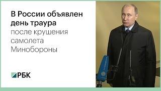 Путин объявил день траура в связи с падением Ту 154
