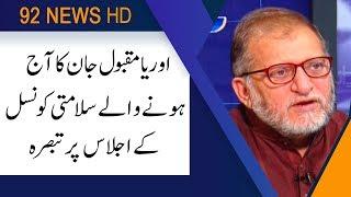 Orya Maqbool Jan analysis on Security Council meeting   16 August 2019   92NewsHD